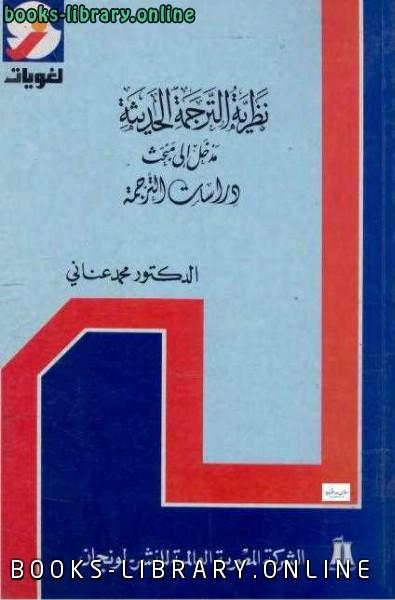 ❞ كتاب نظرية الترجمة الحديثة محمد عناني ❝  ⏤ كاتب غير محدد