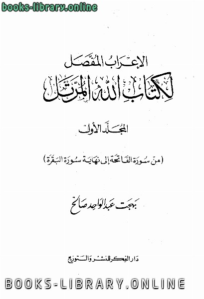 ❞ كتاب الإعراب المفصل ل الله المرتل ❝  ⏤ بهجت عبد الواحد صالح