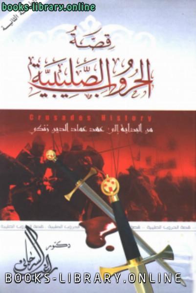 الحروب الصليبية من البداية إلى عهد عماد الدين زنكي