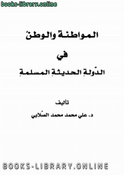 المواطنة والوطن في الدولة الحديثة المسلمة