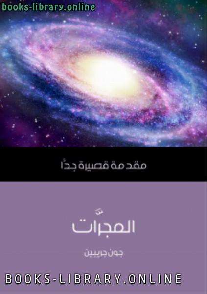 ❞ كتاب المجرات ❝  ⏤ جون جريبين