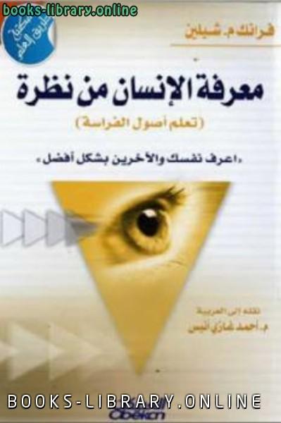 ❞ كتاب معرفة الإنسان من نظرة تعلم أصول الفراسة ❝  ⏤ فرانك م شيلين