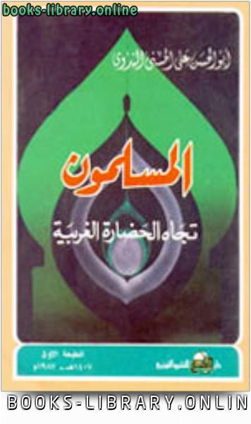 المسلمون تجاه الحضارة الغربية