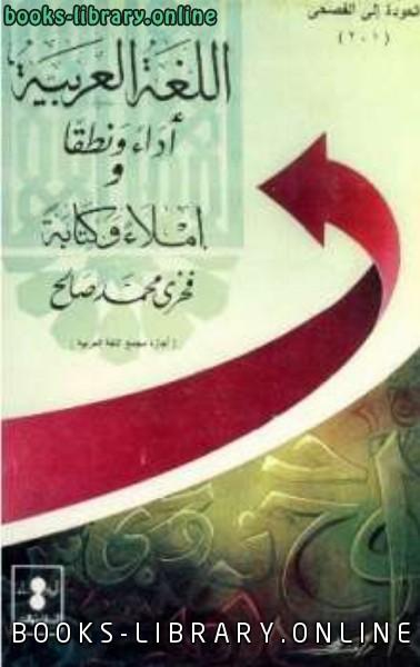 ❞ كتاب اللغة العربية أداء ونطقا وإملاء وة ❝  ⏤ فخري محمد صالح