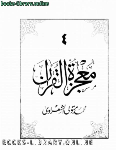 معجزة القرآن 4