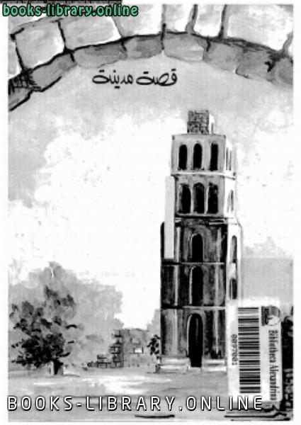 ❞ كتاب قصة مدينة الرملة ❝  ⏤ حامد الخطيب