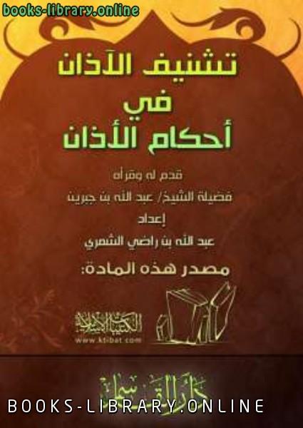 ❞ كتاب تشنيف الآذان في أحكام الأذان ❝  ⏤ عبد الله بن راضي الشمري