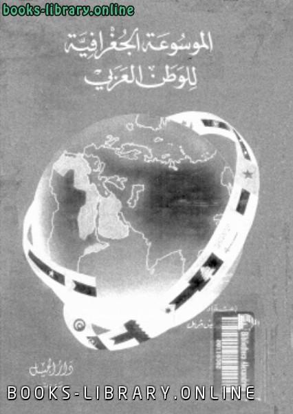 ❞ كتاب الموسوعة الجغرافية للوطن العربى ❝  ⏤ م. كمال موريس شربل