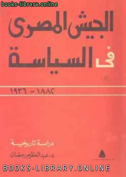 ❞ كتاب الجيش المصرى فى السياسة (1882_1936) ❝  ⏤ عبدالعظيم رمضان