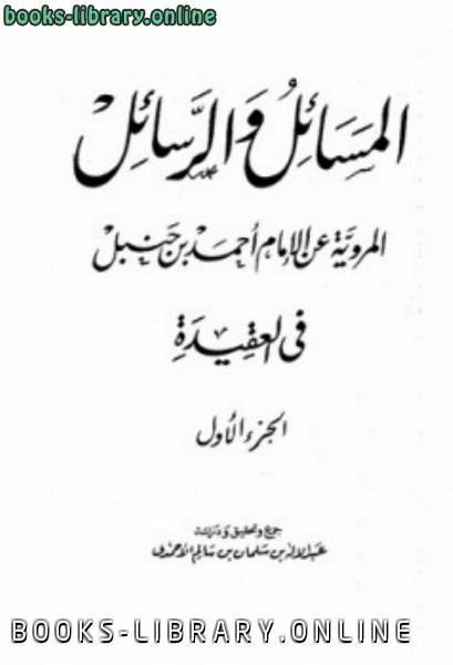 ❞ كتاب المسائل والرسائل المروية عن الإمام أحمد في العقيدة ❝  ⏤ عبد الله بن سلمان بن سالم الأحمدي