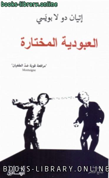 ❞ كتاب العبودية المختارة ❝  ⏤ إتيان دو لابويسي