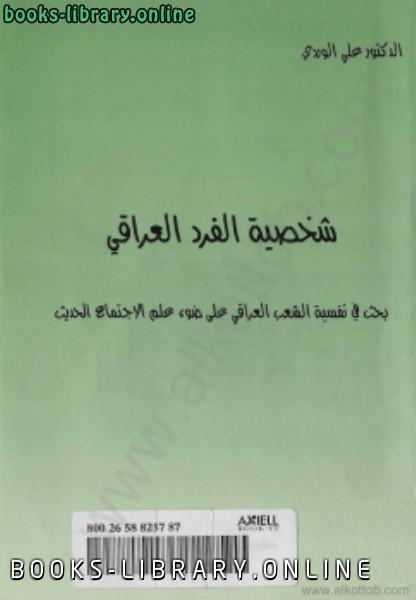 ❞ كتاب شخصية الفرد العراقى ❝  ⏤ على الوردى