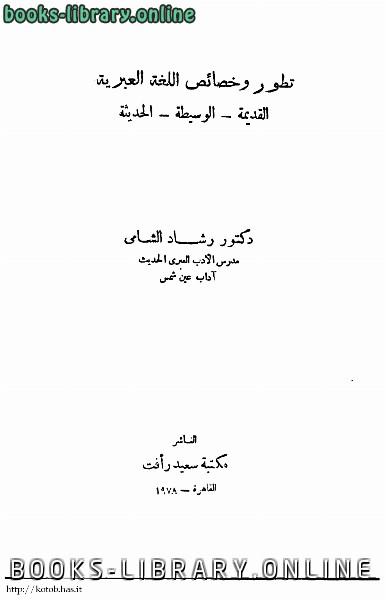 ❞ كتاب تطور وخصائص اللغة العبرية القديمة الوسيطة الحديثة ❝  ⏤ رشاد الشامي