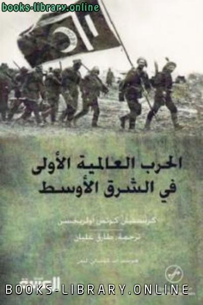❞ كتاب الحرب العالمية الأولى في الشرق الأوسط ❝  ⏤ كريستيان كوتس أولريخسن