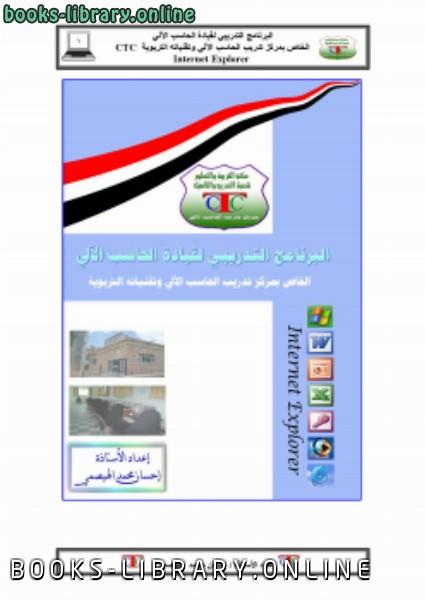 ❞ كتاب البرنامج التدريبي لقيادة الحاسب الآلي [ الإنترنت ] ❝  ⏤ إحسان محمد عبدالله الهيصمي