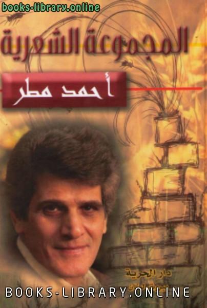 ❞ كتاب ديوان المجموعة الشعرية ❝  ⏤ أحمد مطر
