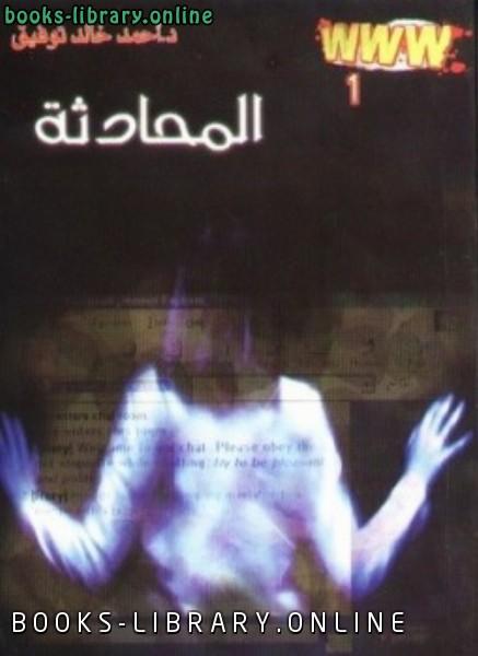 ❞ رواية المحادثة (www #1) ❝  ⏤ أحمد خالد توفيق