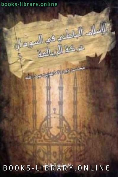 ❞ كتاب الإسلام الباطني في السودان حركة الزبالعة ❝  ⏤ محاسن زين العابدين عبد الله