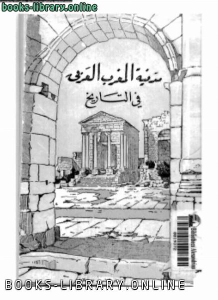 ❞ كتاب مدنية المغرب العربى فى التاريخ الجزء الأول ❝  ⏤ أحمد صفر