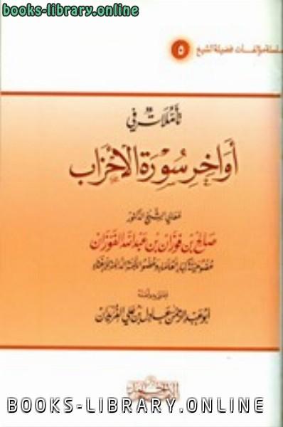 ❞ كتاب تأملات في أواخر سورة الأحزاب ❝  ⏤ صالح بن فوزان الفوزان