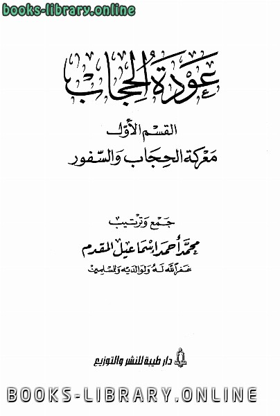 ❞ كتاب عودة الحجاب ❝  ⏤ محمد بن أحمد بن إسماعيل المقدم