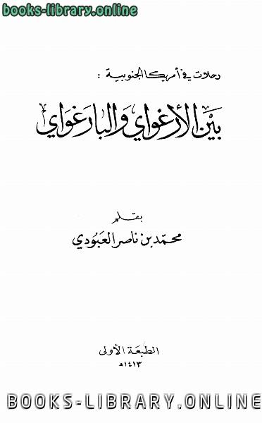 ❞ كتاب بين الأرغواي والبارغواي ❝  ⏤ محمد بن ناصر العبودي