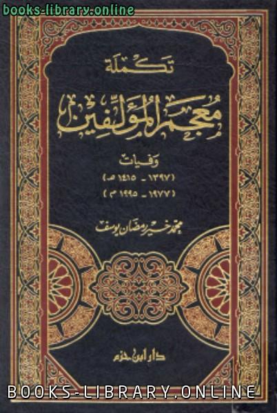 ❞ كتاب تكملة معجم المؤلفين ❝  ⏤ محمد خير رمضان يوسف
