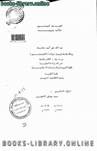❞ كتاب النقد عند المحدثين نشأته ومنهجه ❝  ⏤ عبد الله علي أحمد حافظ
