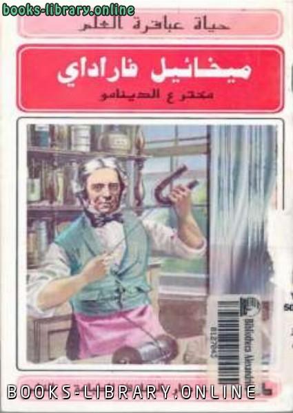 ❞ كتاب ميخائيل فاراداي مخترع الدينامو ❝  ⏤ فيصل سعد كنز