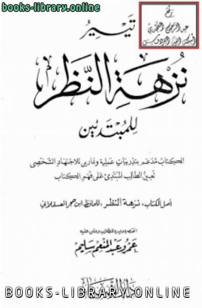 ❞ كتاب تيسير نزهة النظر للمبتدئين نسخة مصورة ❝  ⏤ عمرو عبدالمنعم سليم