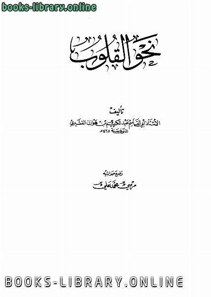 ❞ كتاب نحو القلوب ❝  ⏤ عبد الكريم بن هوازن القشيري أبو القاسم