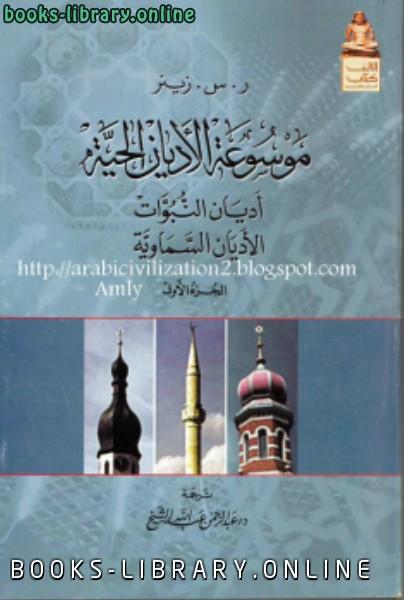 ❞ كتاب موسوعة الاديان الحية ❝  ⏤ كاتب غير محدد