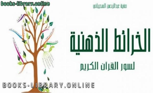 ❞ كتاب الخرائط الذهنية لسور القرآن الكريم ❝  ⏤ صفية عبد الرحمن السحيباني