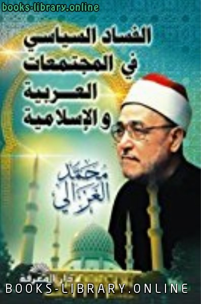 ❞ كتاب الفساد في المجتمعات العربية والاسلامية ❝  ⏤ محمد الغزالى