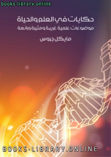 ❞ كتاب حكايات في العلم والحياة ❝  ⏤ مايكل جروس