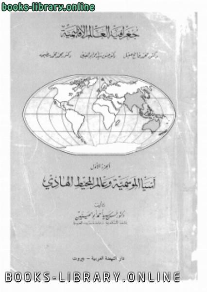 ❞ كتاب جغرافيا العالم الإقليمية ❝  ⏤ د. علي حسن موسى