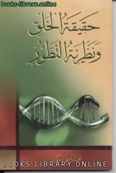 ❞ كتاب حقيقة الخلق و نظرية التطور ❝  ⏤ محمد فتح الله كولن
