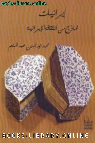 ❞ كتاب إيرانيات نماذج من الثقافة الإيرانية ❝  ⏤ محمد الكتب الدين عبد المنعم