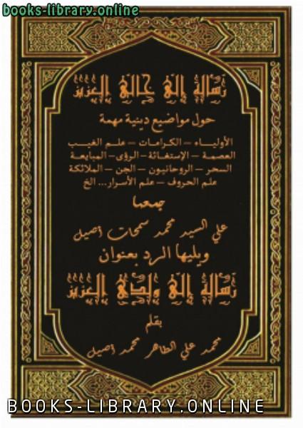 ❞ كتاب رسالة إلى خالي العزيز (حول الأولياء الكرمات السحر علم الأسرار) ❝  ⏤ علي السيد محمد سمحات - الخرطوم - السودان