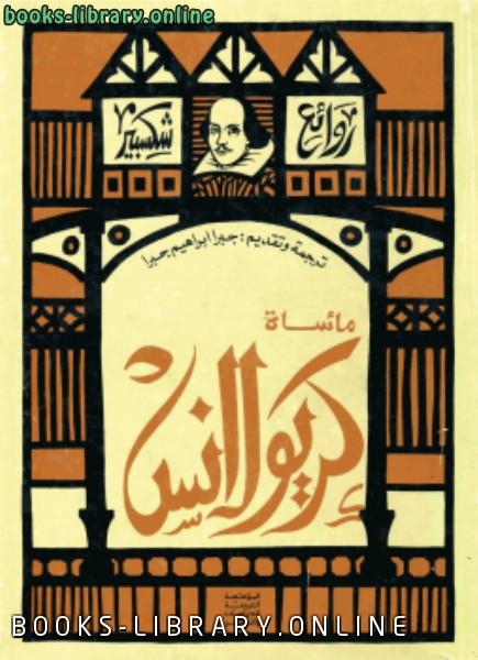 ❞ رواية مأساة كريولانس ❝  ⏤ وليم شكسبير