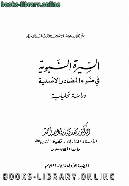 ❞ كتاب السيرة النبوية في ضوء المصادر الأصلية دراسة تحليلة ❝  ⏤ أ.د.مهدي رزق الله أحمد