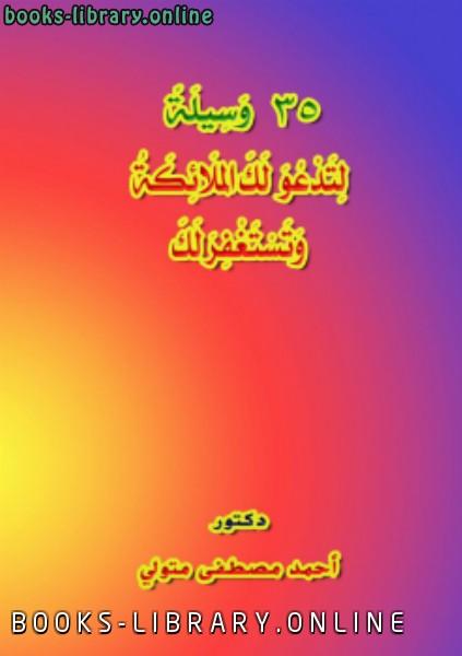 ❞ كتاب 35 وسيلة لتدعوا لك الملائكة وتستغفر لك ❝  ⏤ أحمد مصطفى متولي