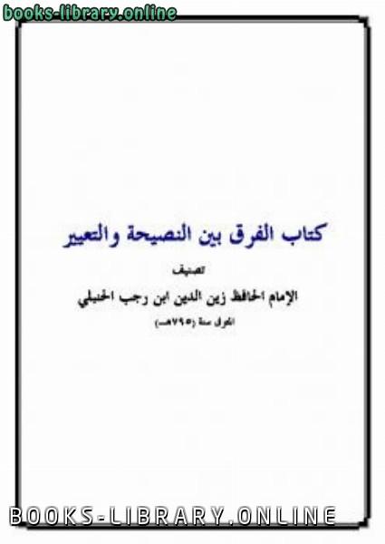 تحميل كتاب الفرق بين النصيحة والتعيير pdf