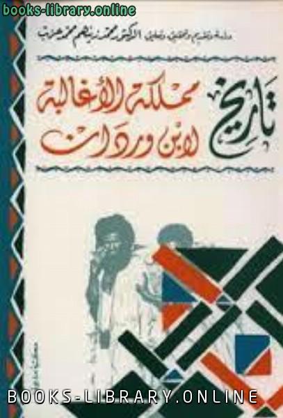 ❞ كتاب تاريخ مملكة الأغالبة ❝  ⏤ محمد زينهم محمد عزب