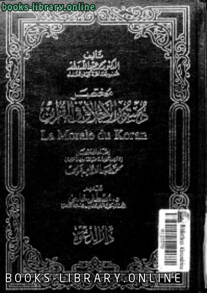 قضايا إسلامية معاصرة القرآن يتحدى