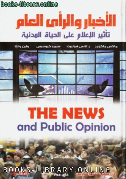 ❞ كتاب الأخبار والرأي العام تأثير الإعلام على الحياة المدنية ❝  ⏤ ماكس ماكومز ر. لانس هولبرت سبيرو كيوسيس واين وانتا