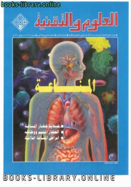 ❞ كتاب المناعة ❝  ⏤ مجلة العلوم والتقنية