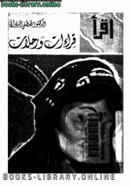 ❞ كتاب قراءات ورحلات ❝  ⏤ د. مصطفى الديوانى