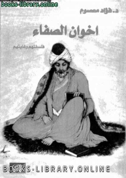 ❞ كتاب إخوان الصفا فلسفتهم و غايتهم ❝  ⏤ فؤاد معصوم