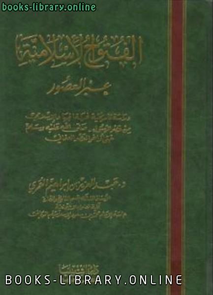❞ كتاب الفتوح الإسلامية عبر العصور ❝  ⏤ دعبدالعزيز بن إبراهيم العمري